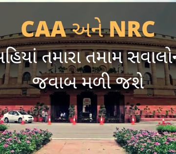 CAA and NRC in Gujarati