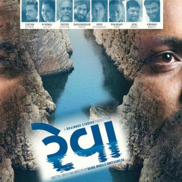 Reva Gujarati Movie