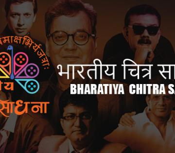 Bhartiya Chitra Sadhna