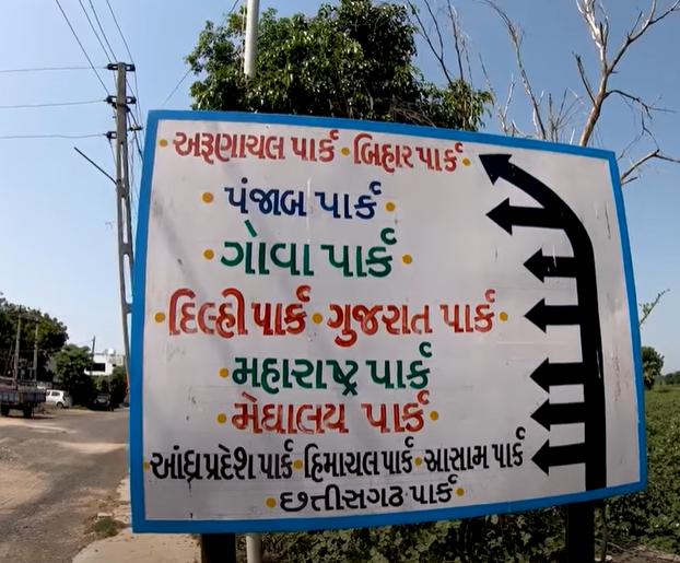 Virpur Village Park Board