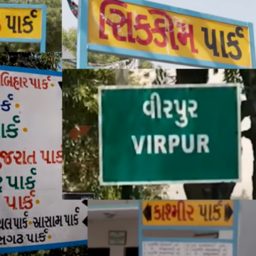 Virpur Village_Mini India